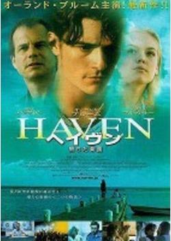 ヘイヴン -堕ちた楽園-