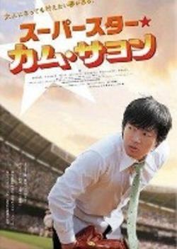 スーパースター☆カム・サヨン