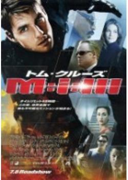 M:i:III ミッション:インポッシブル3
