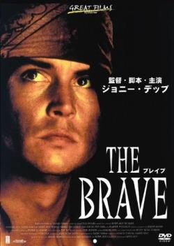 ブレイブ (1997)