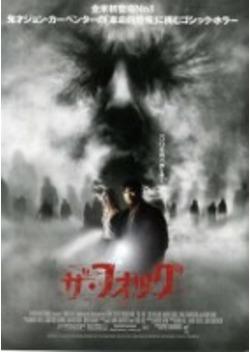 ザ・フォッグ (2005)