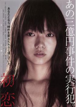 初恋(2006)