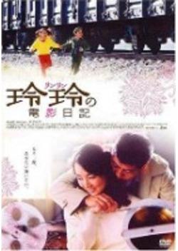 玲玲(リンリン)の電影日記