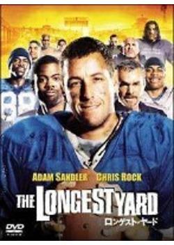 ロンゲスト・ヤード (2005)