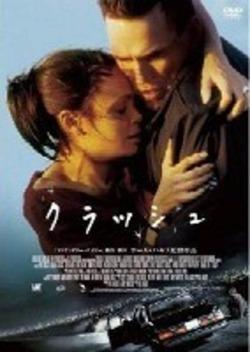クラッシュ (2004)