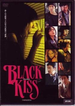 Black Kiss ブラック キス