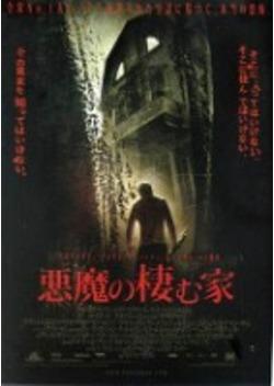 悪魔の棲む家 (2005)