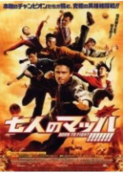 七人のマッハ!!!!!!!