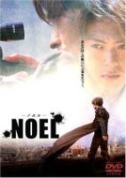 NOEL ノエル (2003)