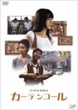 カーテンコール (2004)