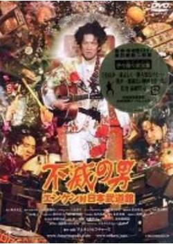 不滅の男 エンケン対日本武道館