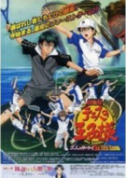 劇場版 テニスの王子様 二人のサムライ The First Game