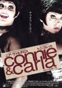 コニー&カーラ