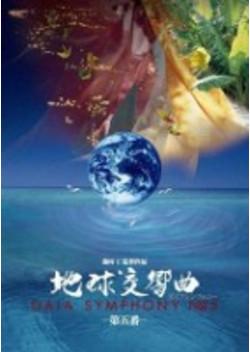 地球交響曲 第五番