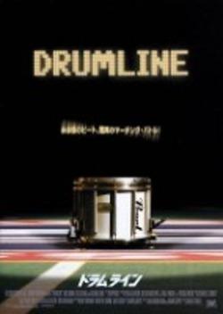 ドラムライン