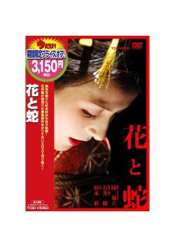 花と蛇(2003)
