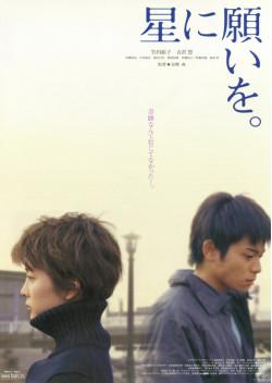 星に願いを。(2003)