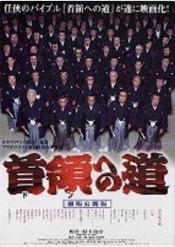 首領への道 劇場公開版