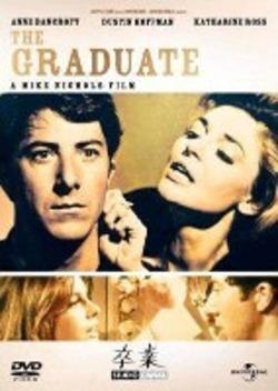 卒業 (1967)