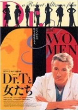 Dr.Tと女たち