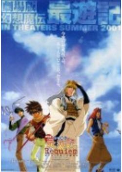 劇場版 幻想魔伝 最遊記 Requiem 選ばれざる者への鎮魂歌