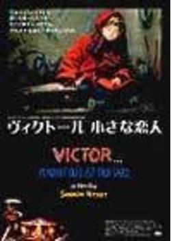 ヴィクトール 小さな恋人