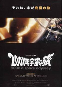 2001年宇宙の旅[新世紀特別版]