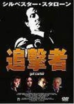追撃者 (2000)