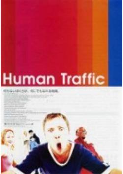 ヒューマン・トラフィック (1999)