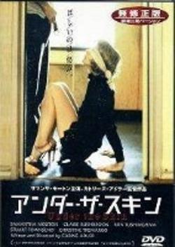 アンダー・ザ・スキン(1999)