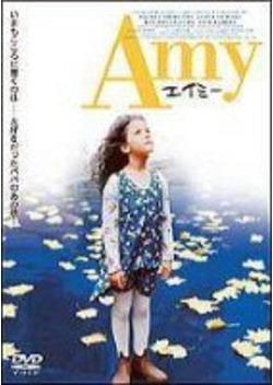 AMY エイミー (1997)