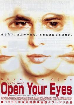 オープン・ユア・アイズ