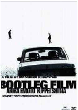 海賊版=BOOTLEG FILM