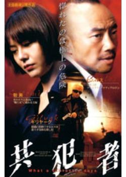 共犯者 (1999)