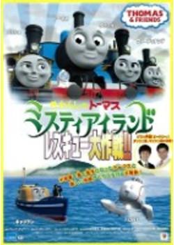 きかんしゃトーマス ミスティアイランド レスキュー大作戦!!