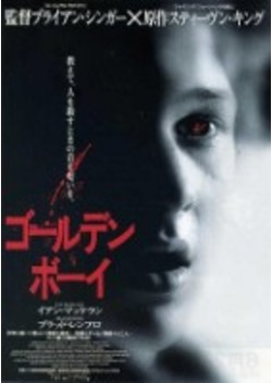 ゴールデンボーイ(1998)