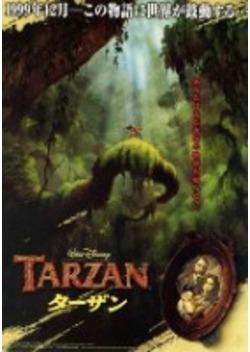 ターザン (1999)