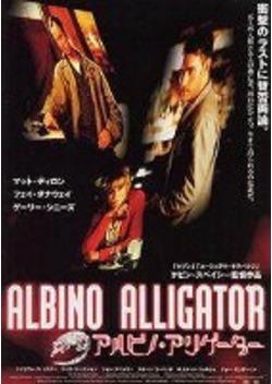アルビノ・アリゲーター
