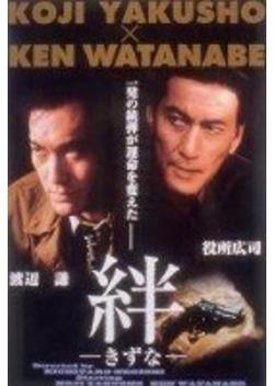 絆 きずな(1998)