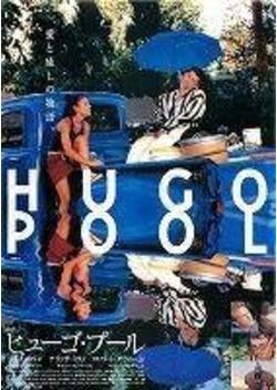 ヒューゴ・プール