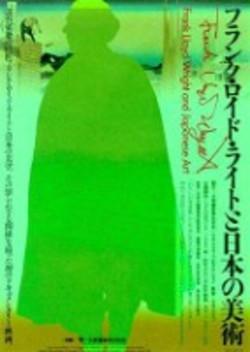 フランク・ロイド・ライトと日本の美術