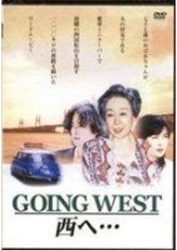 GOING WEST 西へ・・・