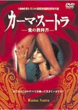 カーマ・スートラ/愛の教科書