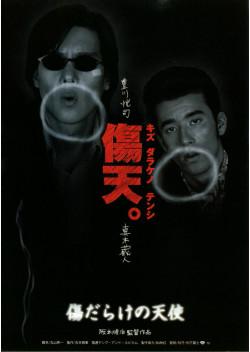 傷だらけの天使(1997)