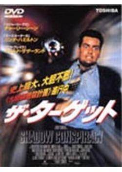 ザ・ターゲット (1996)