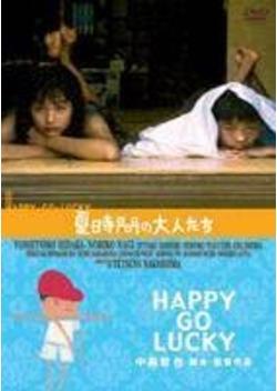 夏時間の大人たち HAPPY-GO-LUCKY