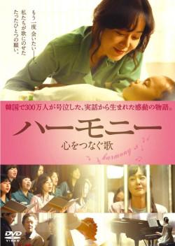 ハーモニー (1996)