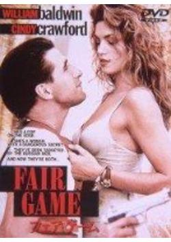 フェア・ゲーム (1995)