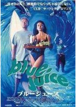 ブルー・ジュース