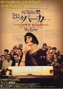 ミセス・パーカー/ジャズエイジの華
